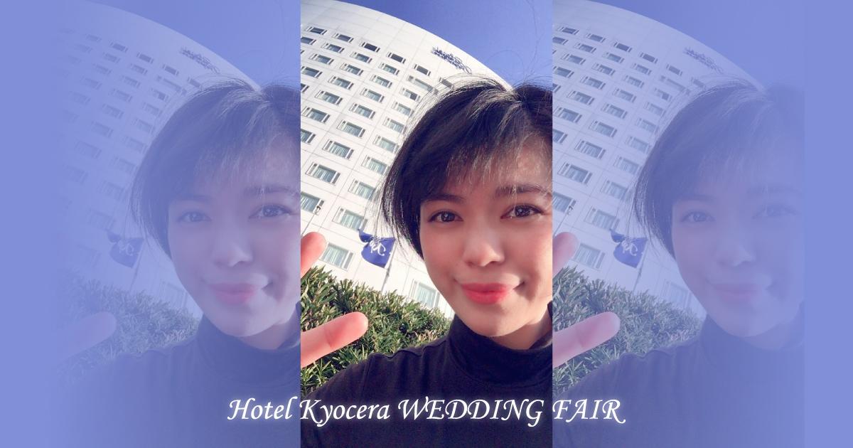 ホテル京セラ ウェディングフェア