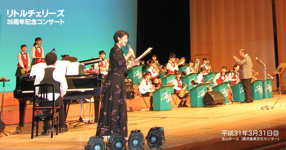 リトルチェリーズ 35周年 記念コンサート