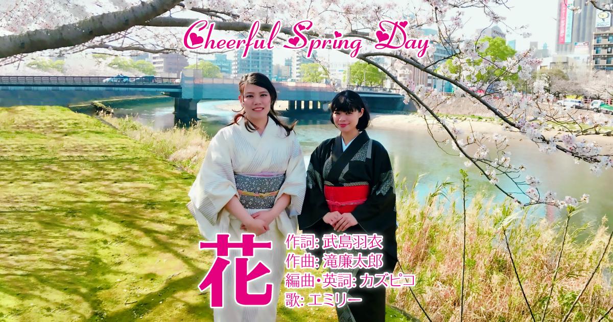 日本の歌百選より「花」を歌ってみました♪