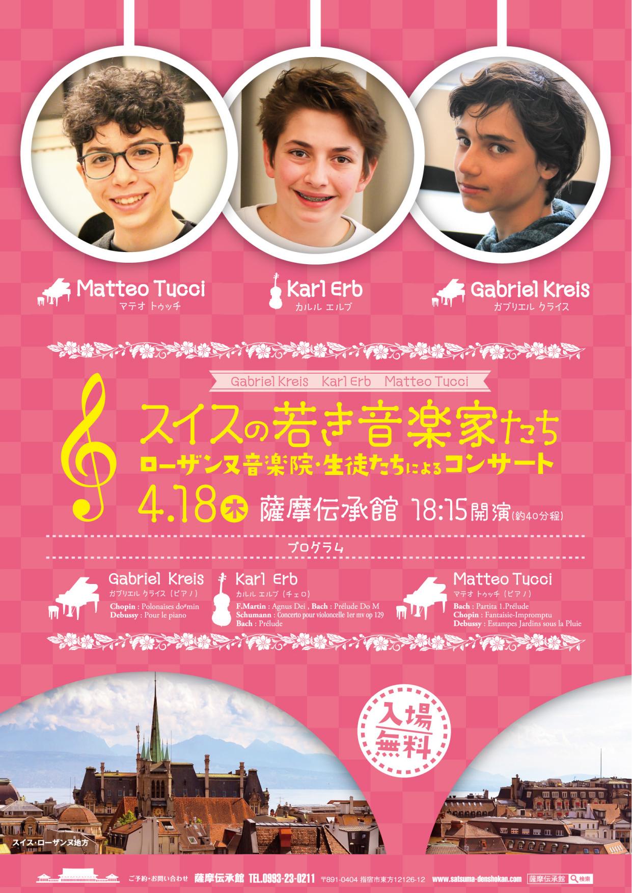 スイスの若き音楽家たちローザンヌ音楽院生徒たちによるコンサート