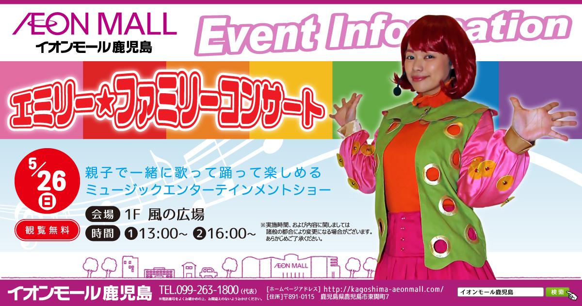 【告知】エミリー☆ファミリーコンサート@イオンモール鹿児島