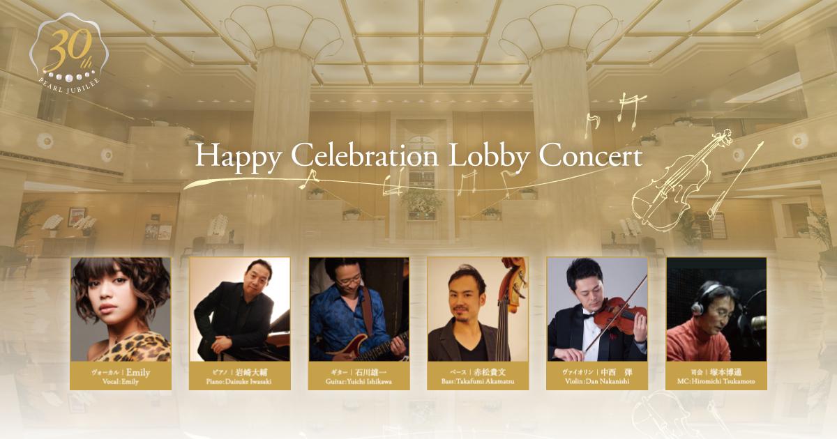 【出演告知】ホテル日航福岡開業30周年記念イベント「Happy Celebration Lobby Concert」