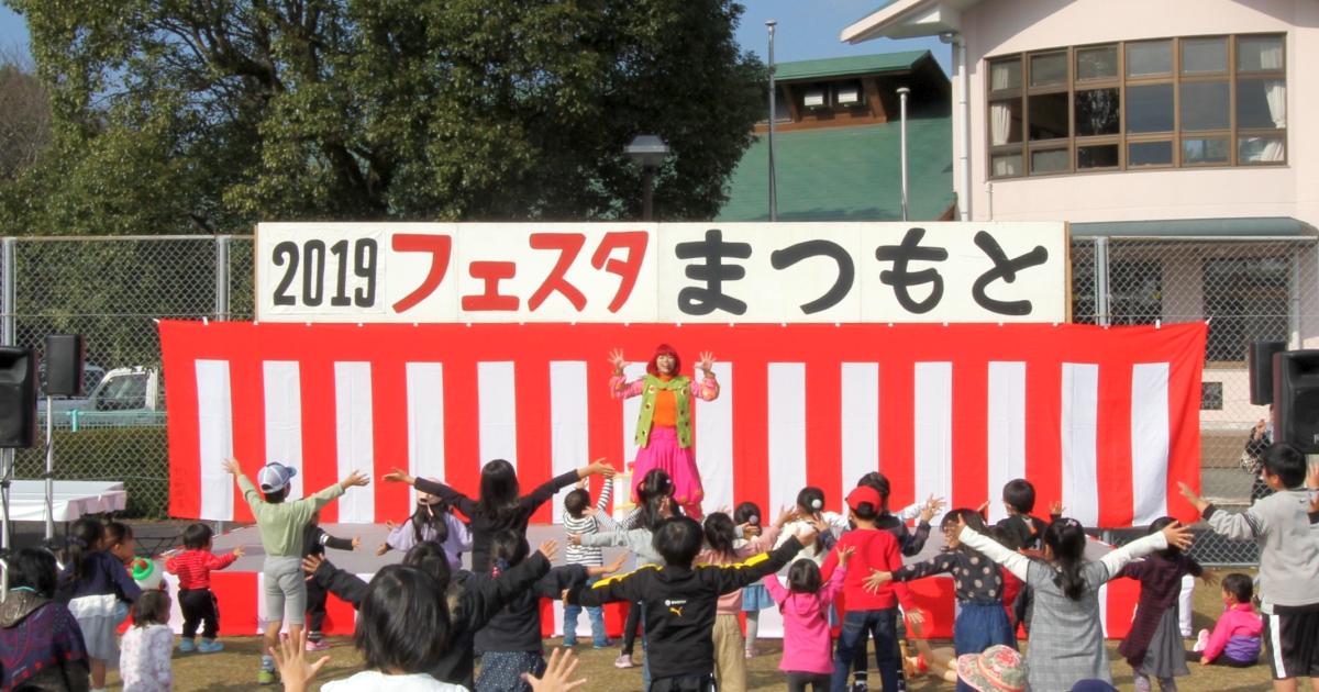 エミリー☆ファミリーコンサート@フェスタまつもと2019