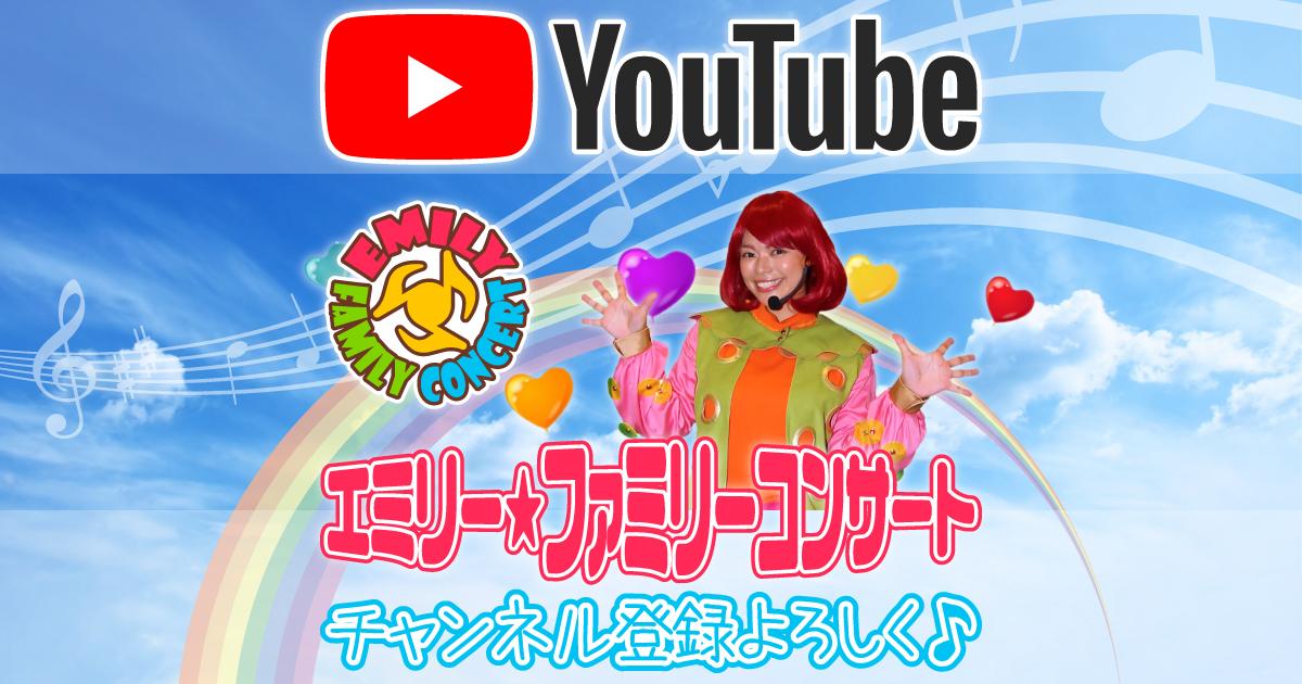 YouTubeチャンネル開設🎶