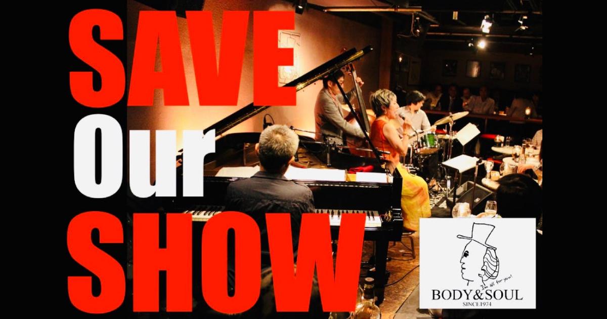 SAVE OUR SHOW! 南青山BODY&SOUL緊急支援!生きてる音楽を!