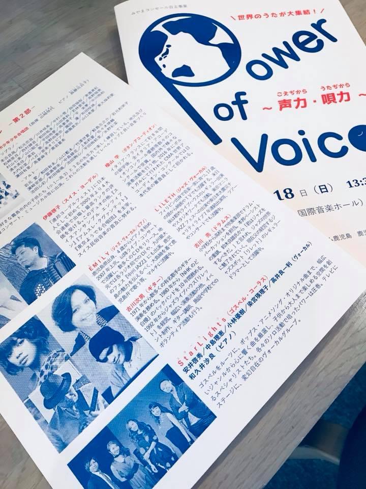 Power of Voice~声力・唄力(こえぢから・うたぢから)
