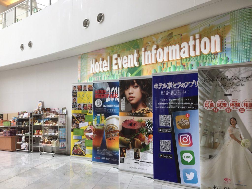 Prime Dinner Concert @ホテル京セラ