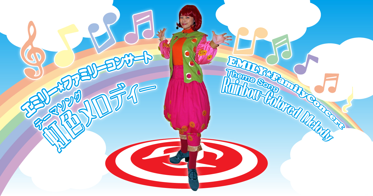 虹色メロディー - エミリー☆ファミリーコンサート テーマソング